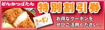 coupon_subimg