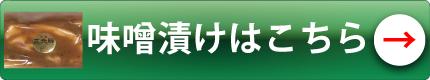 shop_miso_bt
